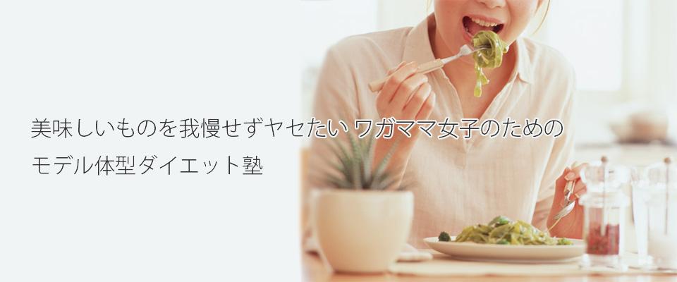 日本栄養バランスダイエット協会